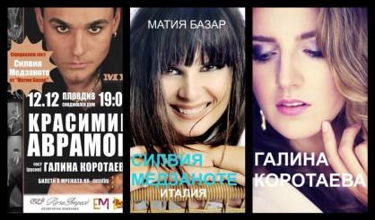 Плакат на концерта на Краси Аврамов - Човека глас